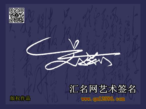 吴小莉个性行书艺术签名图片
