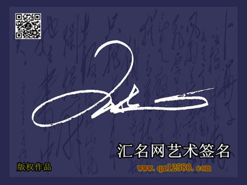 汉文帝刘彻母亲王娡个性行书艺术签名图片