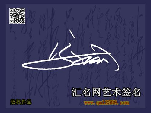 中国电影导演冯小刚个性行草艺术签名图片