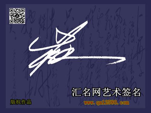 蒋英个性花体艺术签名图片