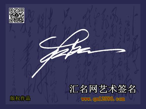 古代三国时期杨修个性花体艺术签名图片
