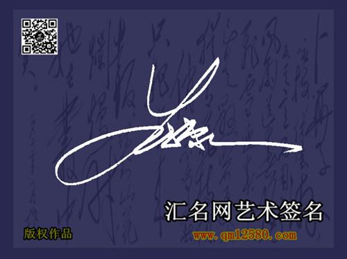 朱棣个性行书艺术签名图片