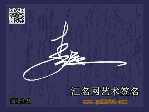 秦琼个性行草艺术签名图片