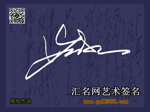 许晴个性数字192282艺术签名图片