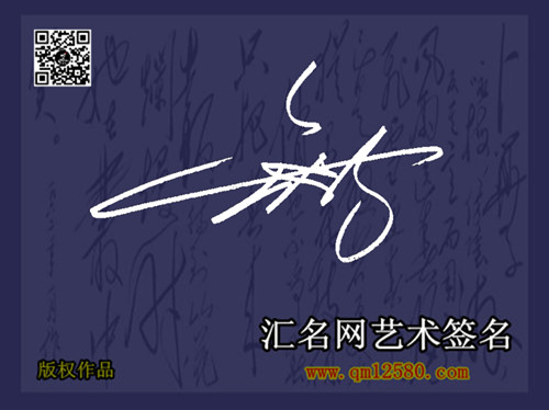 施诗个性花体行草艺术签名图片