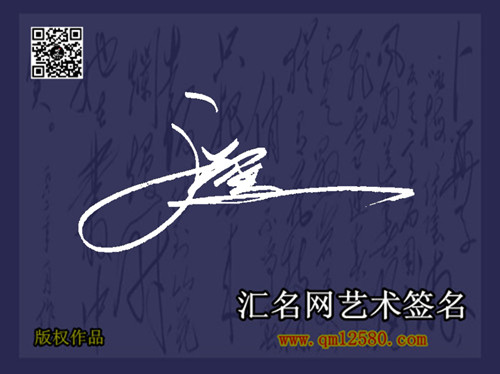 张骞个性草书艺术签名图片