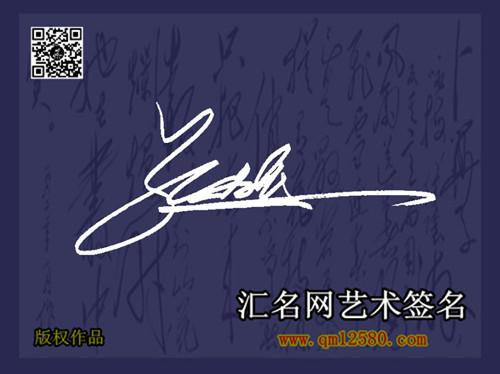 孔令辉个性草书合文艺术签名图片