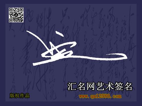 严宽个性合文简体艺术签名图片