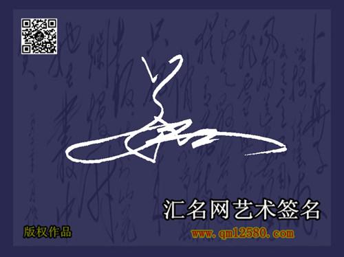 姜尚潇洒个性艺术签名图片