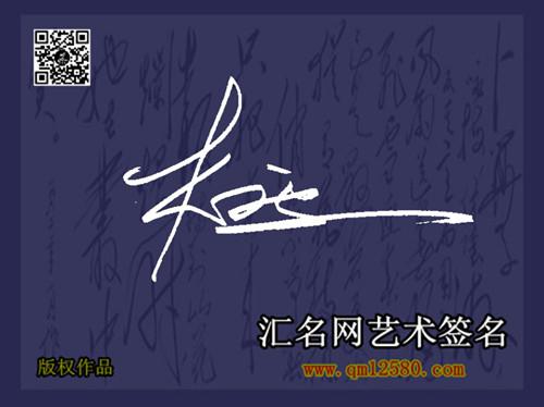 柏雪潇洒行书艺术签名图片