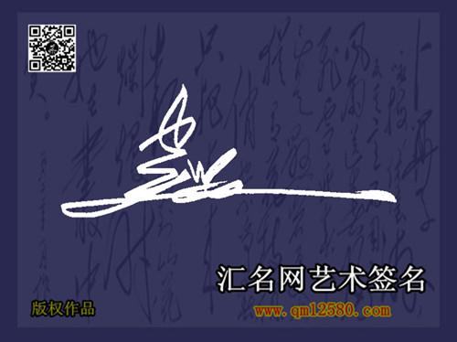 窦婴个性草书艺术签名图片