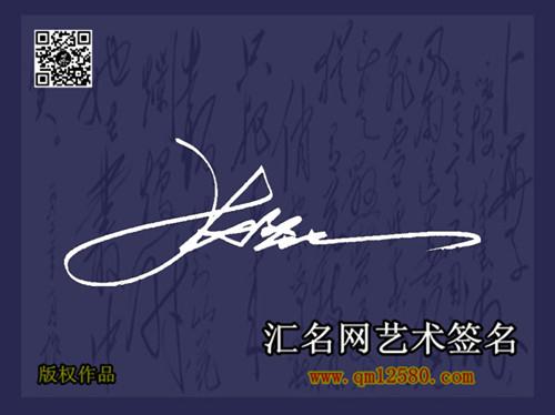 中国百家姓范姓艺术签名财神范蠡个性艺术签名图片