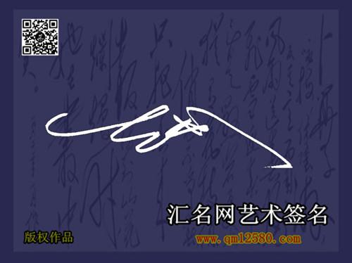 中国百家姓彭姓艺术签名影视明星彭丹个性艺术签名图片