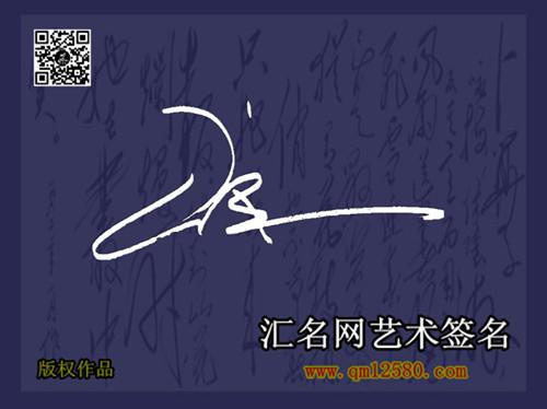 中国百家姓郎姓艺术签名中国女排郎平个性艺术签名图片