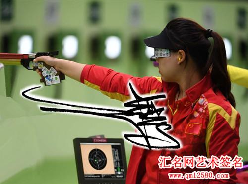 里约奥运女子10米气手枪冠军张梦雪个性形象艺术签名图片