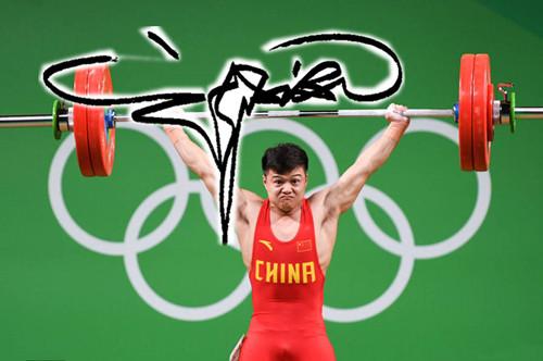 2016里约奥运会举重男子56公斤级冠军龙清泉个性艺术签名图片