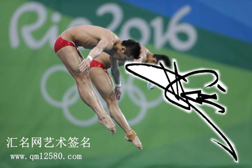 里约奥运会跳水男子双人10米台冠军林跃陈艾森个性形象艺术签名图片