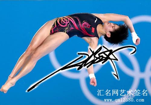 里约奥运会女子双人10米台冠军陈若琳刘蕙瑕个性形象艺术签名图片1
