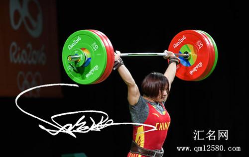 向艳梅以261公斤的总成绩获得金牌