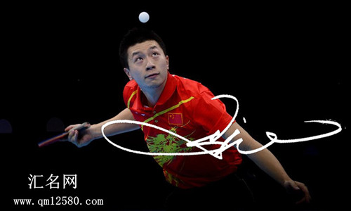 乒乓球运动员马龙图片