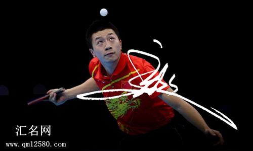 乒乓球运动员马龙图片1