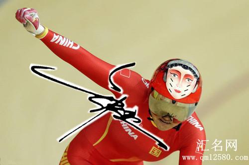 中国自行车的花木兰和穆桂英宫金杰和钟天使图片