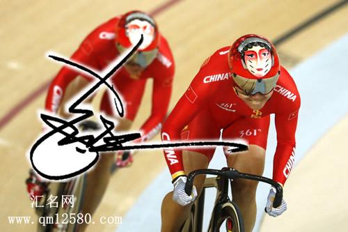 里约奥运会中国场地自行车宫金杰和钟天使图片
