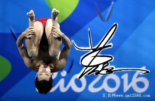 北京时间8月17日清晨,里约奥运会男子跳水3米板决赛结束。中国选手曹缘表现稳定一路领先,6跳总共得到547.60分,顺利夺得金牌。这是中国军团本届奥运会的第16枚金牌,也是中国跳水队的第5枚金牌。英国选手杰克-拉法尔523.85分获得银牌,德国选手豪斯汀498.90分获得铜牌。
