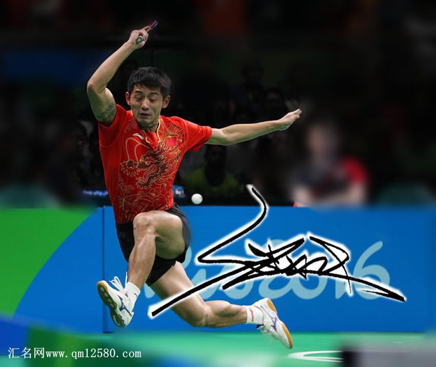 张继科里约奥运会乒乓球比赛图片