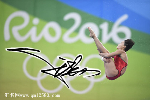 里约奥运会女子10米跳台冠军任茜