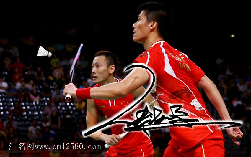 里约奥运羽毛球男双冠军傅海峰个性艺术签名图片