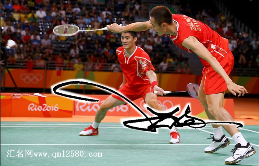 里约奥运羽毛球男双冠军张楠个性艺术签名图片