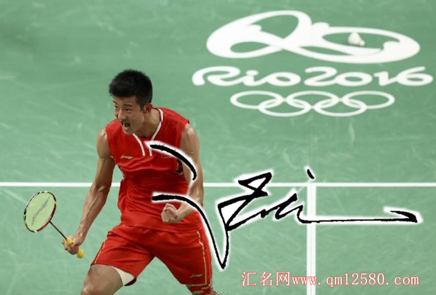 里约奥运会羽毛球男单冠军谌龙