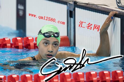 最小奥运选手辛格个性艺术签名图片