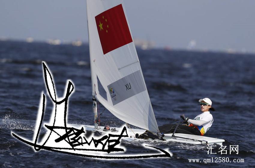 里约奥运会帆船运动员徐莉佳艺术签名图片1