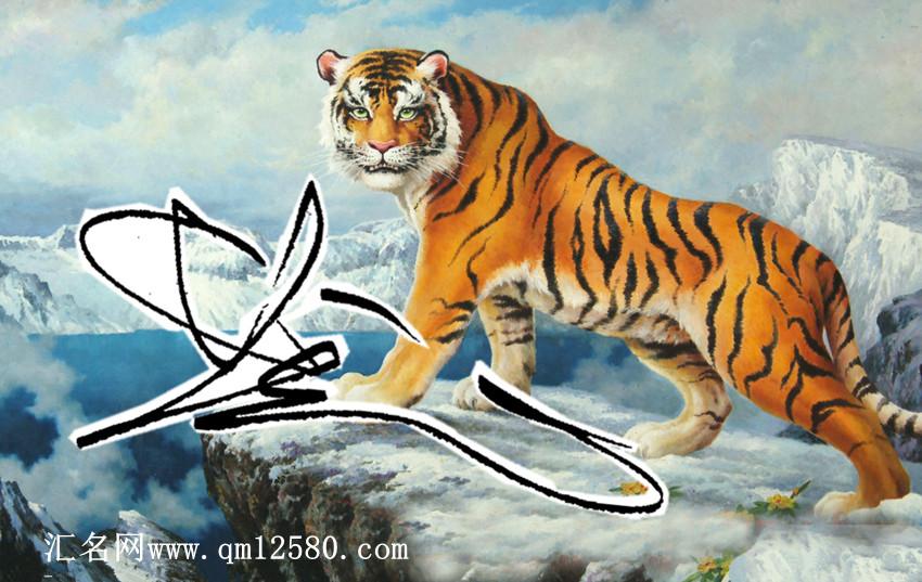 林虎个性形象老虎造型艺术签名图片