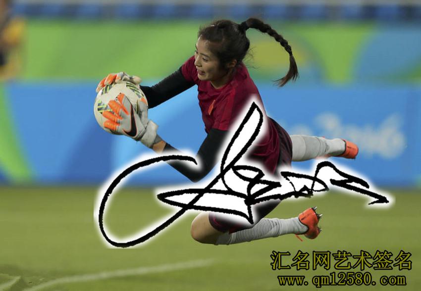 赵丽娜个性形象艺术签名图片