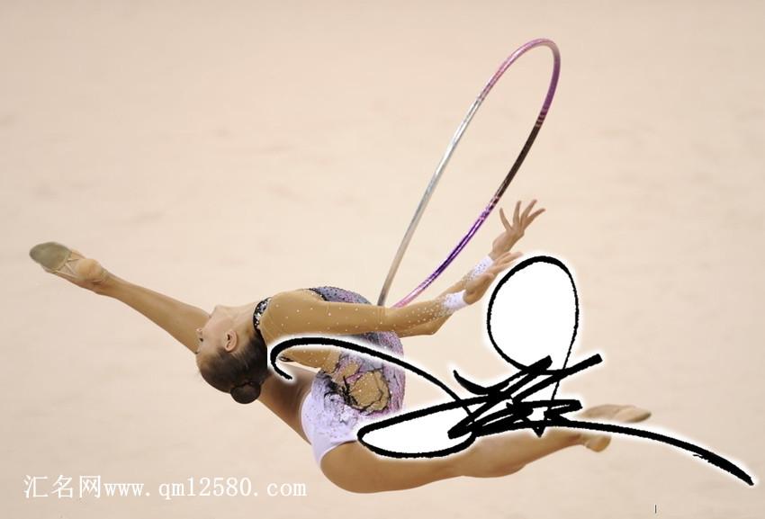 中国艺术体操队张羚个性形象艺术签名图片