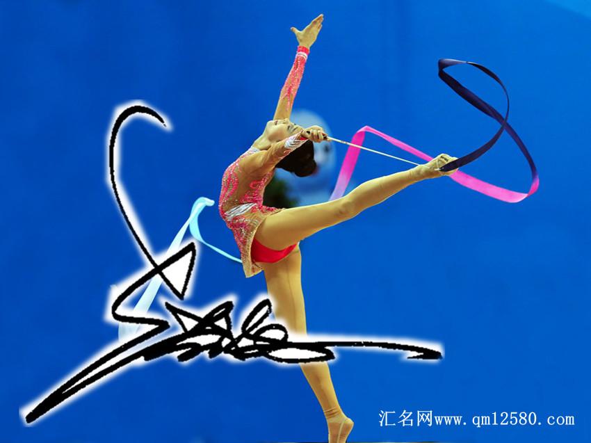 中国艺术体操赵敬楠个性创意造型艺术签名图片