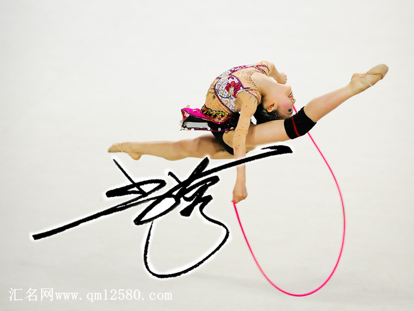 中国艺术体操16岁小将尚蓉个性造型艺术签名图片
