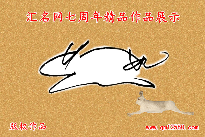朱仲桓创意十二生肖兔明星艺术签名图片---林心如