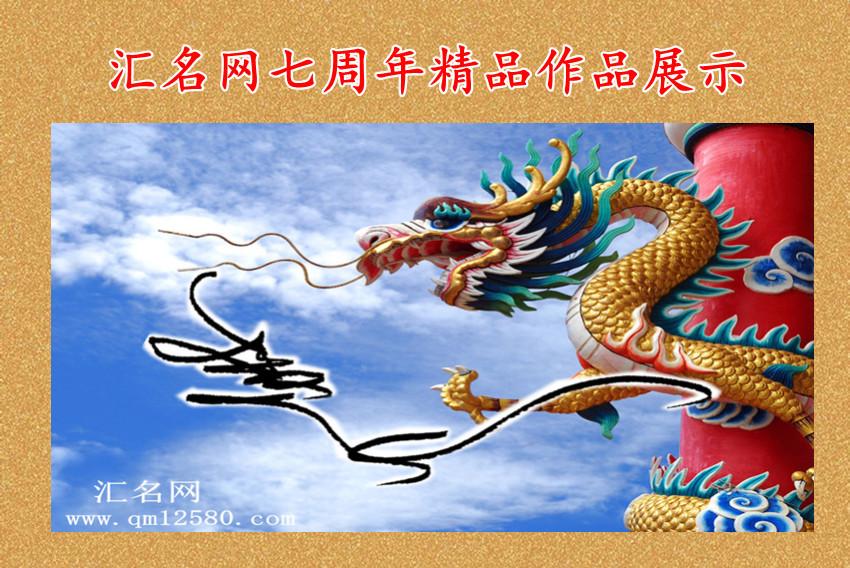 朱仲桓十二生肖龙创意造型艺术签名图片撒贝宁