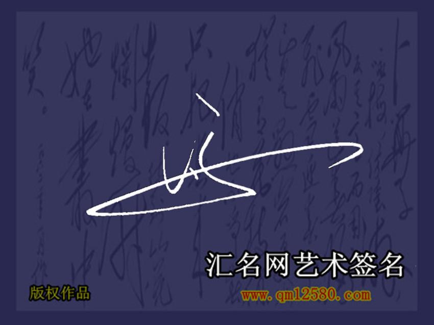 中国铁路文工团演员冯雷个性艺术签名图片