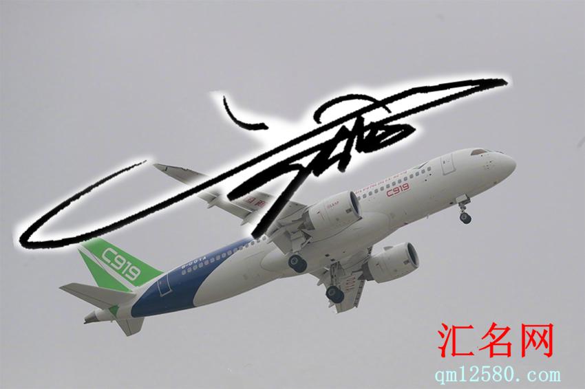国产大型客机C919总设计师吴光辉形象艺术签名作品欣赏