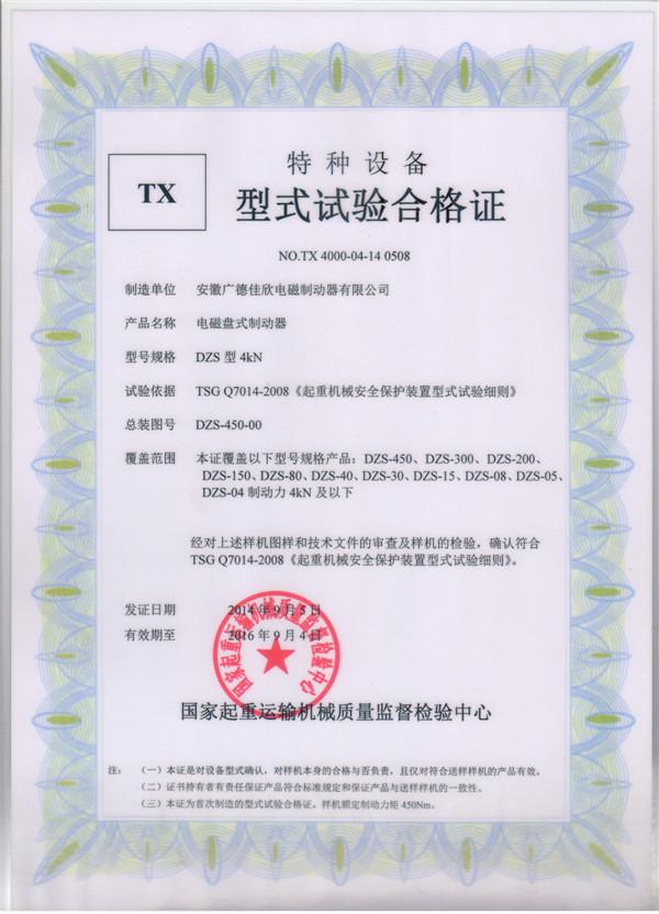 型式试验合格证 001