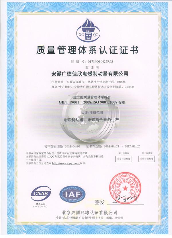 ISO2008中文 001