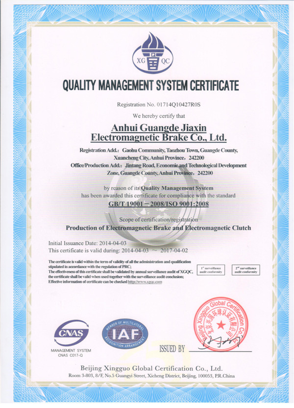 ISO9000-2008 001