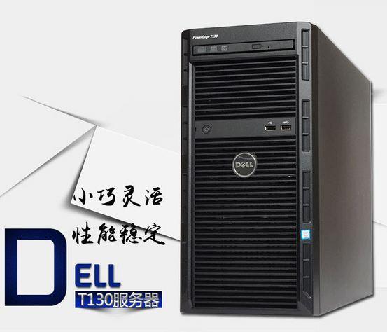 戴尔 DELL T130 塔式服务器,企业入门级专业服务器,小微企业的第一台服务器