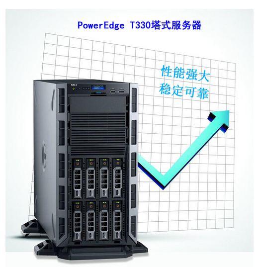 戴尔(DELL) PowerEdge T330 (T320升级款)塔式服务器 至强四核  8盘位企业级服务器  文件服务器及部门级服务器首选