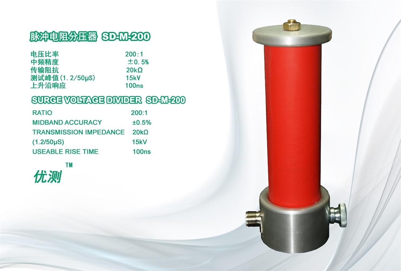 脉冲电阻分压器